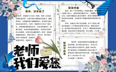 蓝色卡通感恩教师节节日小报老师我爱您手抄报word电子模版