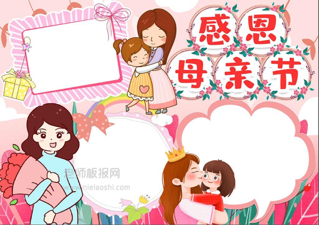 母亲节小报感恩母亲节手抄报word电子模版