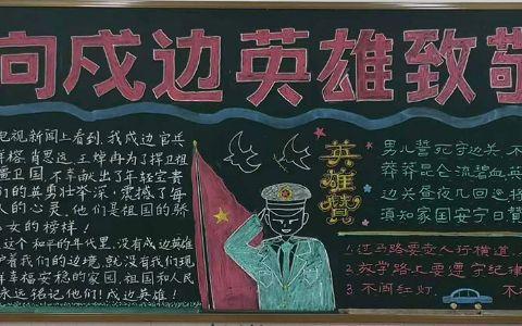 向戌边英雄致敬黑板报高清图片