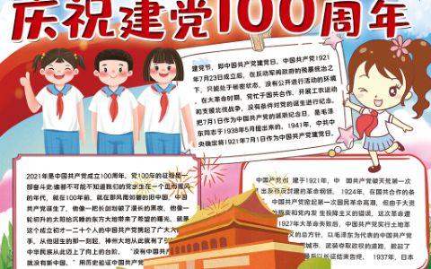 建党100周年手抄报小学生七一党的生日word电子模板