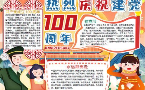 国潮风建党节小报庆祝中国共产党成立100周年手抄报word电子