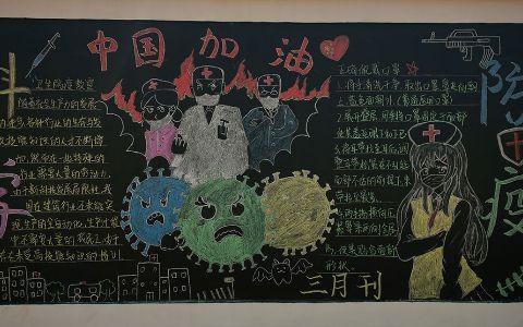 科学防疫黑板报图片 中国加油