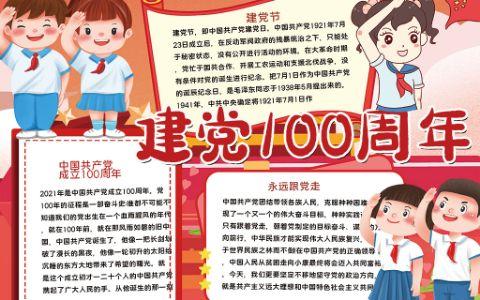 小学生童心向党庆祝建党100周年小报word电子手抄报模板