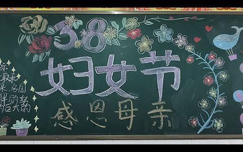 3·8妇女节感恩母亲黑板报图片