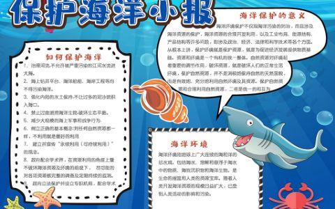 卡通简约保护海洋小报海底动物世界手抄报word电子模版