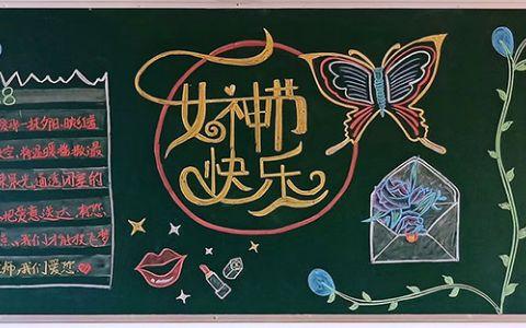 女神节快乐黑板报图片