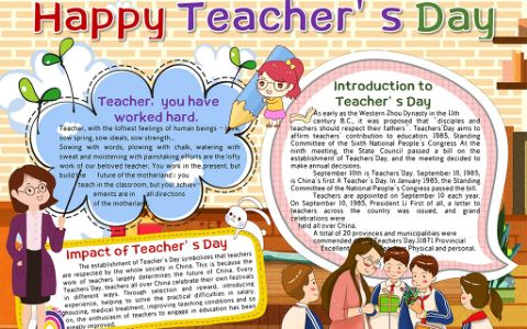 卡通教师节英文手抄报感恩老师外语小报Word电子模板