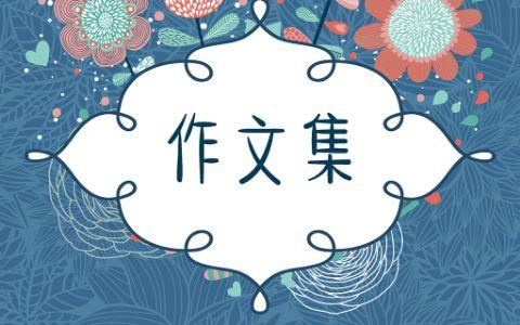 卡通手绘动物学生作文集校刊画册诗集word电子模板