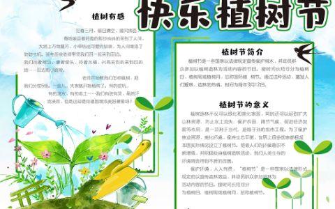 绿色清新快乐植树节绿色环保手抄报word电子模板