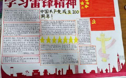 中国共产党成立100周年手抄报 学习雷锋精神