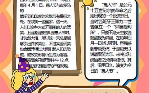 可爱小丑竖版愚人节手抄报word电子小报模板