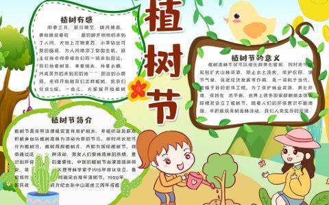 爱护环境春天植树节手抄报word电子模板