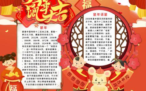 鼠年大吉新年春节手抄报word电子小报模板