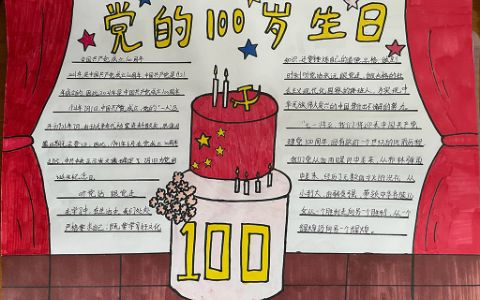 建党节手抄报图片 党的100岁生日