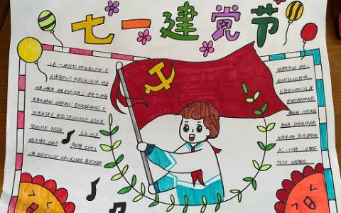 七一建党节小学生手抄报图片