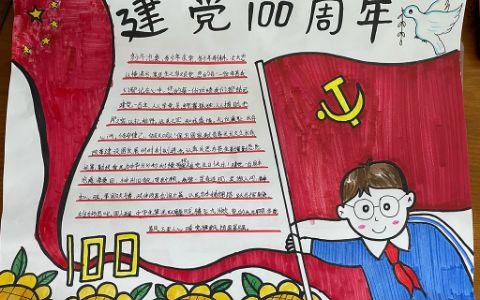 庆祝建党100周年手抄报图片