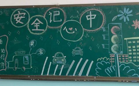 小学生交通安全记心中黑板报图片