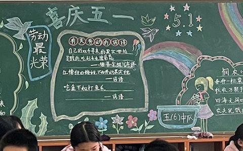 喜庆五一黑板报图片 劳动最光荣
