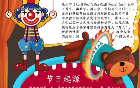 卡通小丑元素愚人节小报word电子手抄报模板