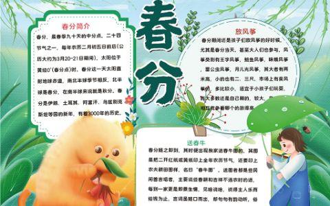 清新春分节气手抄报word电子小报模板