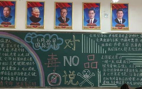 6月26日国际毒品日黑板报图片