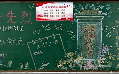 缅怀革命先烈传承新四军精神黑板报图片