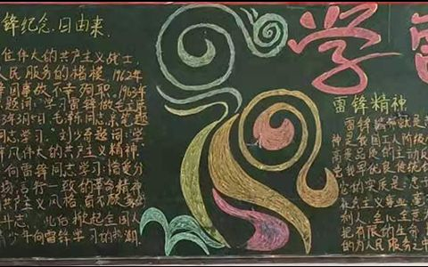 学习雷锋精神纪念日黑板报图片