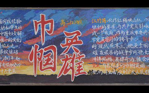 巾帼英雄事迹黑板报图片