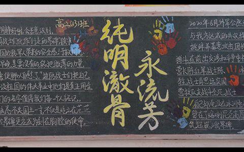 清澈的爱只为中国黑板报图片