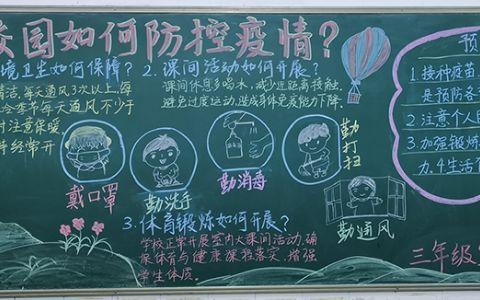 校园如何防控疫情黑板报图片