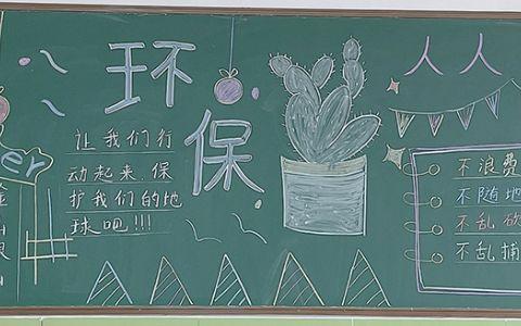 中小学生环保人人有责黑板报图片