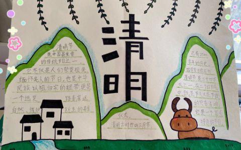 中国传统清明节手抄报图片