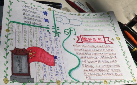 清明节纪念先烈手抄报图片