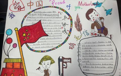 我爱中国手抄报图片 小兵张嘎故事