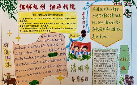 清明节缅怀先烈继承传统手抄报图片