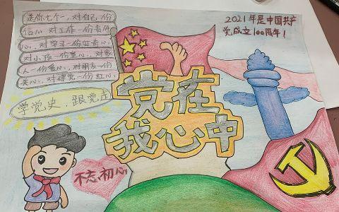 2021年新中国成立100周年手抄报图片 党在心中