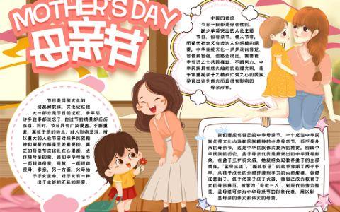 中国传统节日母亲节手抄报word电子小报模板