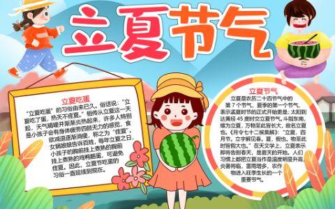 24节气立夏节气宣传学生手抄报word电子小报模板