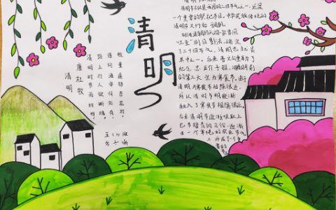 清明节中国传统的节日手抄报图片