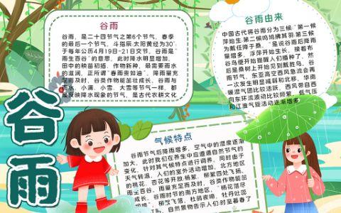 绿色清新二十四节气谷雨手抄报word电子模板