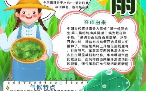 绿色春季谷雨节气学生手抄报word电子模板