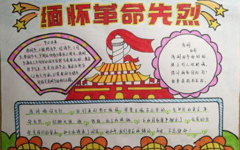 清明节缅怀革命先烈主题手抄报图片