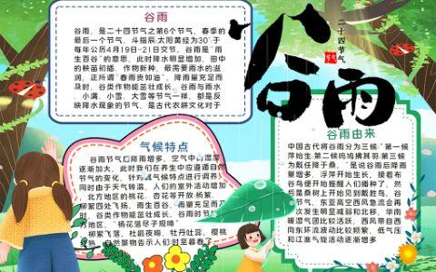 二十四节气谷雨女孩手抄报word电子小报模板