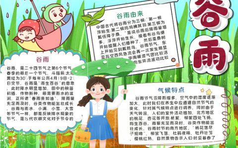 绿色卡通女孩谷雨节气二十四节气学生手抄报word电子小报模