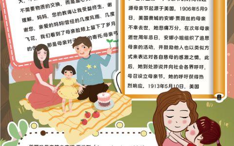 卡通温馨感恩母亲节手抄报小学生我爱妈妈小报word电子模板