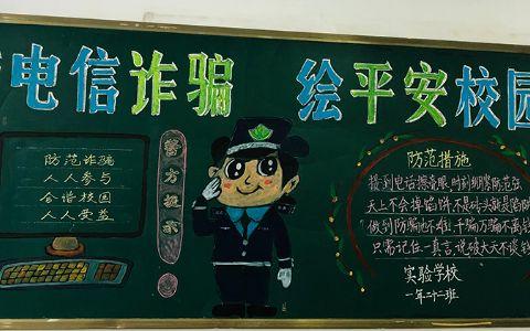 防电信诈骗绘平安校园黑板报图片