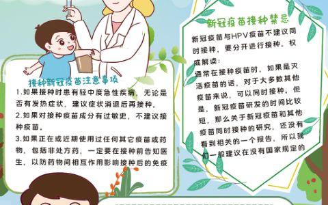 接种新冠疫苗小报小学生注意安全接种事项手抄报word电子模