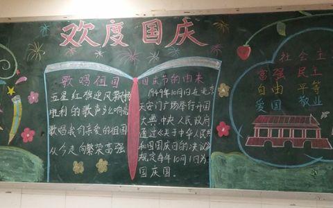 欢度国庆黑板报图片 我爱你中国