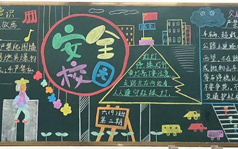 小学生校园交通安全常识黑板报图片