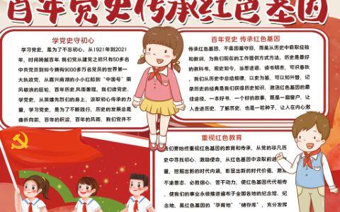 百年党史传承红色基因手抄报建党小报word电子模板